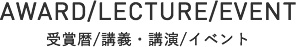 AWARD LECTURE EVENT 受賞歴 講義 講演 イベント