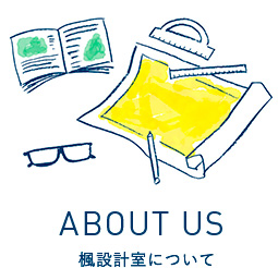 ABOUT 楓設計室について